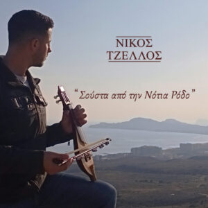 Bringing Folk Music from Rhodes into the Modern Age